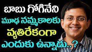 Interesting Facts about Babu Gogineni   Babu Gogineni Rare Video   Must Watch  Top Telugu TV