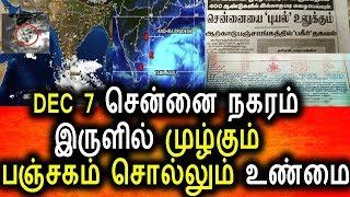 சென்னை நகரம் இருளில் முழ்கும் பஞ்சாங்கம் சொல்லும் உண்மை Tamil Nadu Rain Updates Chennai Rain Updats