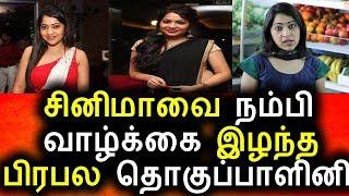 விஜய் டிவி ரம்யாவுக்கு வாழ்கையில் நடந்த கொடுமை|Vijay Tv Ramya|Famous Tamil Cinema Actress Ramya