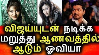 விஜய்யுடன் நடிக்க மறுத்த ஓவியா|Bigg Boss Oviya|Vijay 62|Oviya Rejected Vijay Movie|KollyWood News