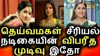 பிரபல சீரியல் நடிகையின் விபரீத முடிவு|Tamil Serial News|Suntv Serial|Theivamagal Serial|Vaani Bhojan