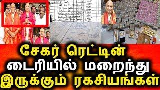 சேகர் ரெட்டின் டைரியில் இருக்கும் மர்மம் இது தான்|Sekar Reddy Diary|OPs|Eps|Political News