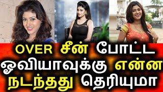 OVER சீன் போட்ட ஓவியாவுக்கு நடந்தத பாருங்க|Oviya|Bigg BOss Tamil Oviya|Oviya Armi|Tamil Today News