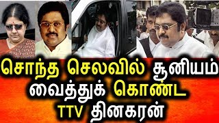 TTV தினகரனுக்கு அதிகரிக்கும் நெருக்கடி|TTV DHINGARAN|RK NAGAR BY ELECTION|SASIKALA|TAMIL LIVE NEWS