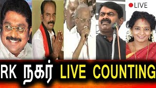 RK NAGAR LIVE COUNTING,TTV தினகரன் வெற்றி|rk nagar voting|rk nagar live news|rk nagar by election