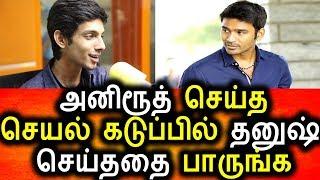 முற்றியது அனிரூத் தனுஷ் சண்டை |Tamil Cinema News|KOllyWood News|Dhanush|Ani rudh|Today Tamil News
