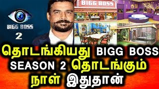 BIGG BOSS  SEASON 2 இந்த தேதியில் ஆரம்பம்|Bigg Boss tamil Season 2|Bigg Boss Tamil |Vijay Tv