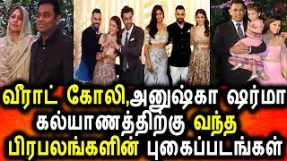 Kolhi Anushka Sharma Wedding Reception Photos|Kolhi Wedding Reception|Celebrity News
