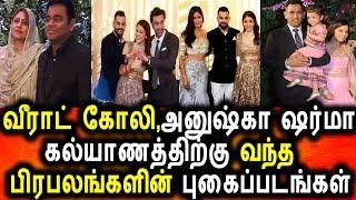 Kolhi Anushka Sharma Wedding Reception Photos|Kolhi Wedding Reception|Celebrity News