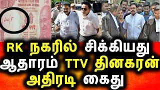 RK நகரில் வசமாக சிக்கிய TTV தினகரன்|TTV DHINAGARAN|RK NAGAR BY ELECTION|TAMIL LIVE FLASH NEWS