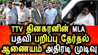 TTV தினகரனின் MLA பதவி பறிப்பு |TTV Dhinagaran|Rk Nagar By Election|Tamil LIve News|Political News