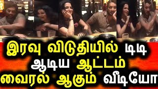 NIGHT CLUB ல டிடி செஞ்ச வேலைய பாருங்க|DD|Tamil Cinema News|KOllyWood News|Tamil today news