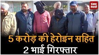 5 करोड़ की हेरोइन सहित 2 भाई गिरफ्तार