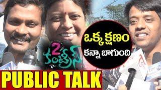 2 Countries Telugu Movie Public Talk | First Day First Show | Top Telugu Tv | Hero Sunil | N Shankar