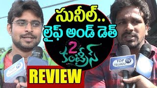 2 Countries Review | 2 Countries Telugu Movie Review and Rating | 2 Countries Public Talk|Hero Sunil