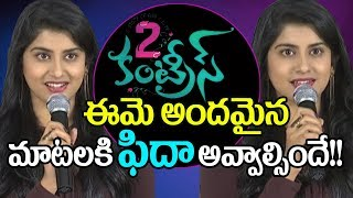 Heroine Manisha Raj about 2 Countries Movie | Two Countries | Hero Sunil | N Shankar | Top Telugu TV