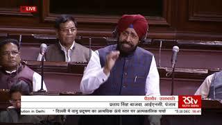 Pratap Singh Bajwa's speech  Short Duration discussion on high levels of air pollution in Delhi