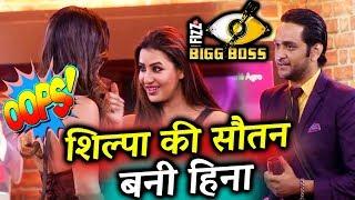 Shilpa Shinde BECOMES Hina Khan's SAUTAN In NEW TASK | Bigg Boss 11