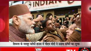 PM Modi's Coffee Break At 'India Coffee House' In Shimla