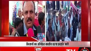 नरसिंहपुर - किसानों का अनिश्चित कालीन धरना प्रदर्शन जारी
