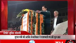 दिल्ली - मुख्य मंत्री श्री अरविंद केजरीवाल ने एसएमसी एप की शुरूआत
