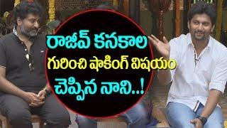 Nani about Rajeev Kanakala   Rajiv Kanakala   MCA (Middle Class Abbayi)   Dil Raju    Top Telugu TV