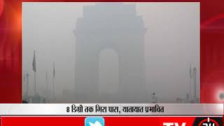 Delhi wakes up to season's 'worst fog', trains, flights affected; visibility less than 50 metres