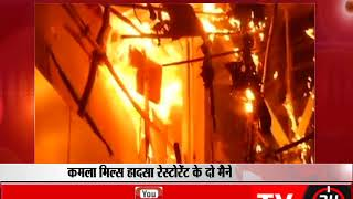 Kamala Mills fire: Two managers of 1 Above pub arrested, owners still absconding