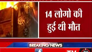BREAKING - मुंबई कमला मिल्स अग्निकांड में पहली गिरफ्तारी