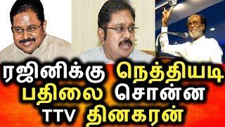 ரஜினிக்கு ttv தினகரன் கொடுத்த பதிலடி|Rajini Kanth|TTV Dhinagaran|rajini political|Today News