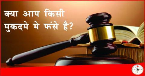 Are you trapped in a lawsuit? क्या आप किसी मुकदमे मे फंसे है?