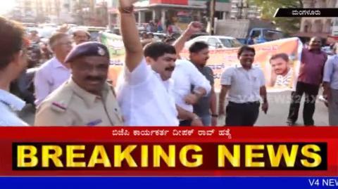 BJP worker Deepak Rao murder,BJP protest at PVS Circle, in Mangaluru.