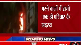 Breaking News: Massive Fire In Mumbai
