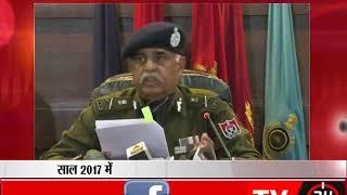 पंजाब पुलिस के डीजीपी ने की प्रेस कॉन्फ्रेस