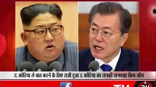 द. कोरिया से बात करने के लिए राजी हुआ उ. कोरिया का सनकी तानाशाह किम जोंग
