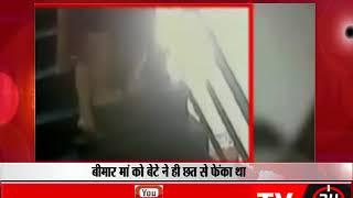 बीमार मां को बेटे ने ही छत से फेंका था 3 माह बाद खुला राज
