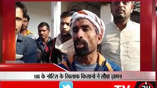 नरसिंहपुर - 116 के नोटिस के खिलाफ किसानो ने सौपा ज्ञापन