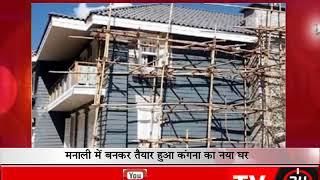 Kangana ranauts new house in manali