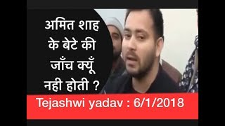 Why no investigation against amit shahs son question tejashwi yadav