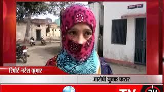 रामपुर - युवती से यौन शोषण कर बनाया वीडियो