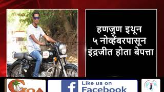 Missing Indrajit Govekar's Body Found In Near By Well