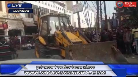 पुराने लखनऊ में नगर निगम ने हटाया अतिक्रमण - KKD NEWS