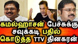கமல் ஹாசனுக்கு பதிலடி கொடுத்த TTV Dhinagaran|Kamal Hasan Angry Talk TTv Dhinagaran Answered