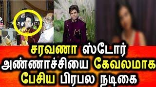 சரவணா ஸ்டோர் அண்ணாச்சியை அசிங்கமாக வர்ணித்த பிரபல நடிகை|Tamil Cinema News|Saravana Store Owner