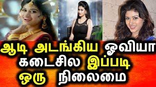 ஆடி அடங்கிய ஓவியா என்ன நடந்தது தெரியுமா|Bigg Boss Oviya|Oviya Armi|Tamil News Today