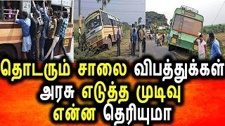 buஅதிகரிக்கும் சாலை விபத்து அரசு எடுத்த முடிவு|Tamil Nadu Bus Strike|Tamil Live News strike