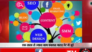 एक लाख से ज्यादा ग्राम पंचायत भारत नेट से जुडे डिजिटल सेवा मुहैया कराने को तैयार