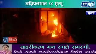 अग्निप्रलयात १४ मृत्यू  मुंबईतील कमला मिलला भीषण आग