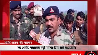मैनपुरी - स्व शहीद नवकांत उर्फ़ भारत सिंह को श्रधांजलि