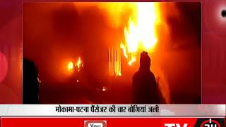 Mokama to Patna passenger train gutted as fire